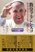 『教皇フランシスコ キリストとともに燃えて』(1)その歴史と人物を探るための700ページの決定評伝