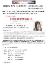 VIPプリズム「闇から光へ」、シンポジウム「加害者家族の現状」開催へ 10月8日