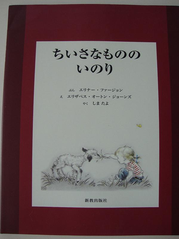 ちいさな絵本や日記とにゃんずたち(23)PRAYERS 高津恵子