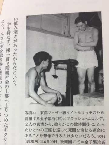 『ボクシングと大東亜』 スポーツと外交、敗戦日本とフィリピンを結んだクリスチャンボクサー