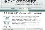 東京都:「ヒバクシャ 世界の終わりに」上映&トークイベント 明治学院大で10日
