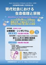 大阪府:関西大学で宗教倫理学会 公開講演「赤ちゃんポスト研究の最前線」など 10月9日