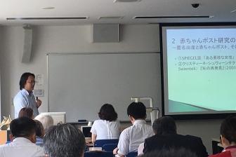 宗教倫理学会で柏木恭典氏が講演「赤ちゃんポスト研究の最前線」 発祥国ドイツの現状と日本の課題