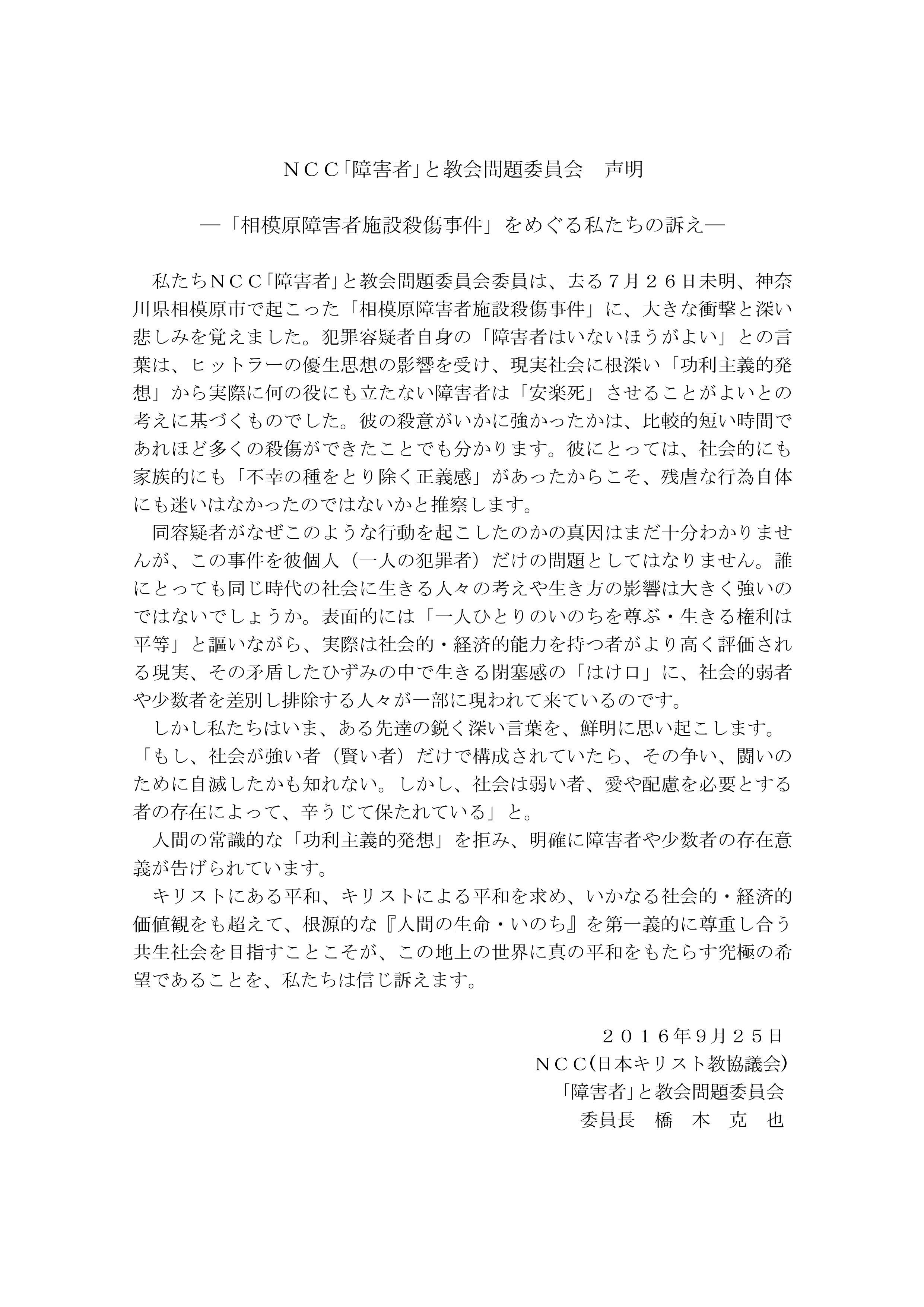日本キリスト教協議会(NCC)が9月25日付で発表した「NCC『障害者』と教会問題委員会 声明―『相模原障害者施設殺傷事件』をめぐる私たちの訴え―」