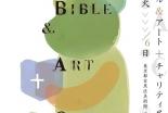 【東京】バイブル&アートミニストリーズ、熊本地震チャリティー美術展「B&A+C2016展」開催へ 東京・目黒で11月