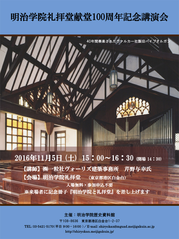 東京都:明治学院歴史資料館主催「明治学院礼拝堂献堂100周年記念講演会」11月5日開催