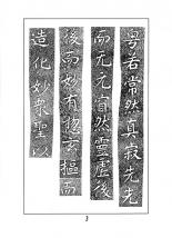 温故知神—福音は東方世界へ(57)大秦景教流行中国碑の現代訳と拓本2 川口一彦