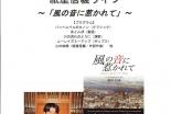 クリスチャンのオルガニスト、東日本大震災とドイツ放浪の新刊本 15日に東京で出版記念コンサート
