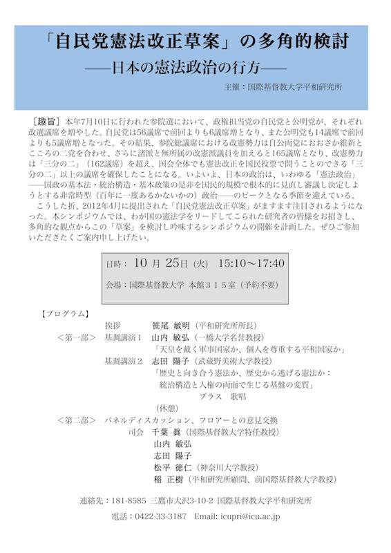 25日に国際基督教大学で行われる憲法シンポジウム「『自民党憲法改正草案』の多角的検討―日本の憲法政治の行方ー」のポスター