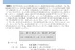 ICU平和研、25日にシンポ「『自民党憲法改正草案』の多角的検討―日本の憲法政治の行方ー」を開催へ