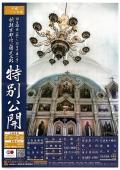 京都非公開文化財特別公開 京都ハリストス正教会の聖堂、イコンも 10月28日から