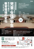 埼玉県:聖学院大、学園祭で不登校、虐待、貧困をテーマにしたシンポジウムを開催 11月3日