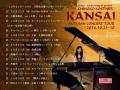 大阪府・兵庫県:知保子コストナー「KANSAI AUTUMN CONCERT TOUR」