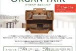 東京都:ヤマハミュージックジャパン、新製品オルガンフェア開催 教会奏楽者向けワークショップも 10月22日、23日