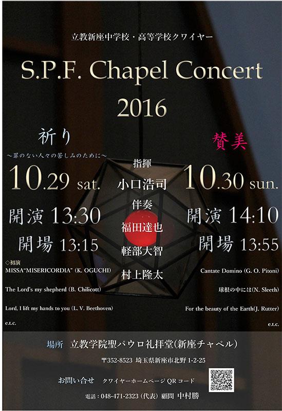 カトリック指揮者の小口浩司氏、29日に立教学院礼拝堂で新曲初演へ 「いつくしみの特別聖年」で