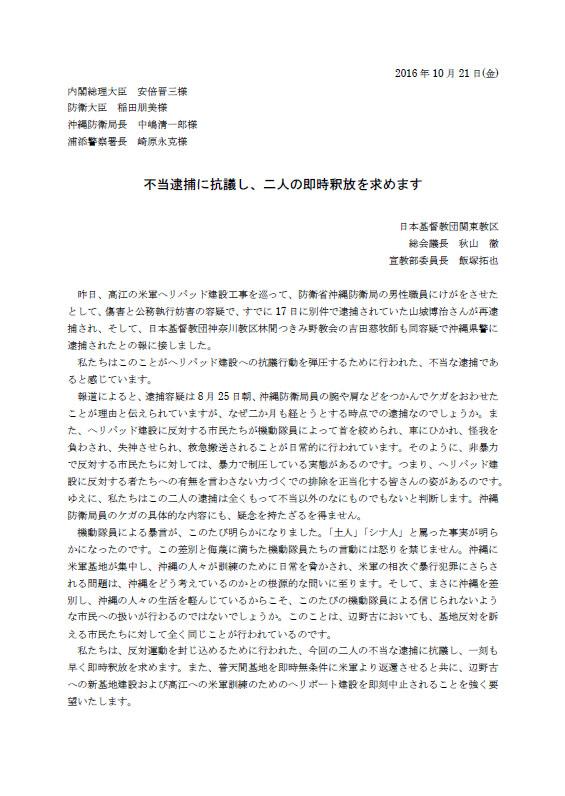 米軍北部訓練場のヘリコプター離着陸帯の移設工事への反対運動をめぐり、吉田慈(しげる)牧師が沖縄県警に傷害と公務執行妨害の疑いで逮捕された状況について、日本基督教団関東教区が21日付で発表した声明文