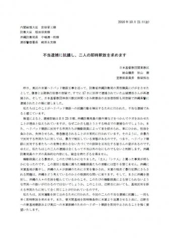 沖縄ヘリパッド移設工事抗議で日本基督教団の牧師逮捕に対し日本基督教団関東教区が抗議声明