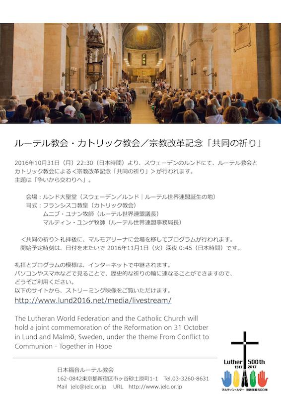 日本福音ルーテル教会から本紙に送られてきた、ルーテル教会・カトリック教会による宗教改革記念「共同の祈り」のポスター