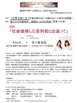東京都:キリスト教は「犯罪」とどう向き合うか? VIPプリズムが対談や講演会
