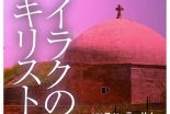 イラク出身の女性キリスト教徒が著した2千年にわたる貴重な通史 『イラクのキリスト教』