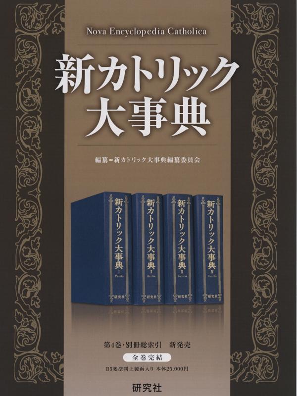 研究社オンライン・ディクショナリー(KOD)で利用可能になった『新カトリック大事典』(画像:上智大学提供)