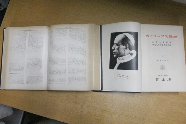 『新カトリック大事典』がオンラインで利用可能に 日本のキリスト教事典類で初