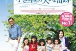 """香港映画年間興収NO.1! 映画「小さな園の大きな奇跡」 """"ゴスペル監督""""が贈る奇跡の実話"""