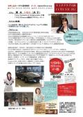 ベンツを日本一売ったカリスマショウルームレディが語る「お客様の心をつかむ話し方」 大阪で15日