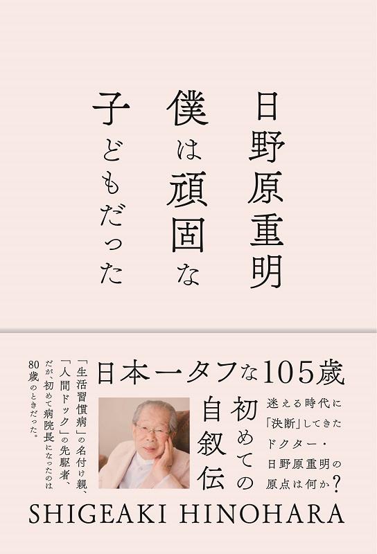 日野原重明著『僕は頑固な子どもだった』(2016年10月、ハルメク)(画像:ハルメク提供)