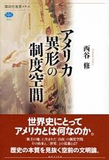 これだけは読んでおきたい神学書(5)『アメリカ 異形の制度空間』 気鋭の哲学者が読み解くアメリカの誕生と歴史