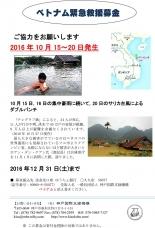 神戸国際支縁機構、ベトナムの水害被災地にボランティア派遣 救援募金も受付中