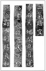 温故知神—福音は東方世界へ(59)大秦景教流行中国碑の現代訳と拓本4 川口一彦