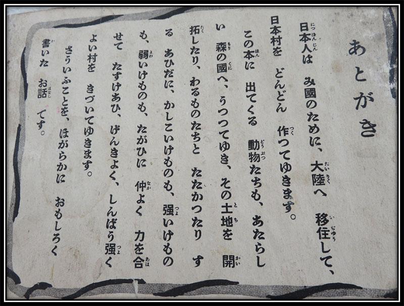 ちいさな絵本や日記とにゃんずたち(26)「動物部隊」 高津恵子