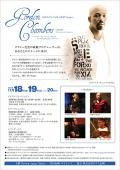 大阪府:日本のゴスペルは、NEXT Stageへ グラミー賞受賞のゴードン・チェンバース氏が来日 20日にコンサート