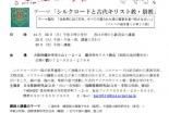 大阪府:「シルクロードと古代キリスト教・景教」テーマに第7回国際景教研究学術大阪大会 11月28日