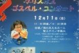 神奈川県:主イエスの恵み教会クリスマスコンサート 聖ステパノ学園「海の見えるホール」で 12月11日