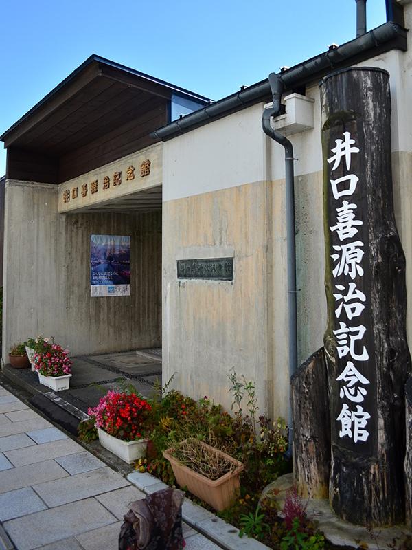 井口喜源治記念館の外観。貴重な貯蔵品も多い。