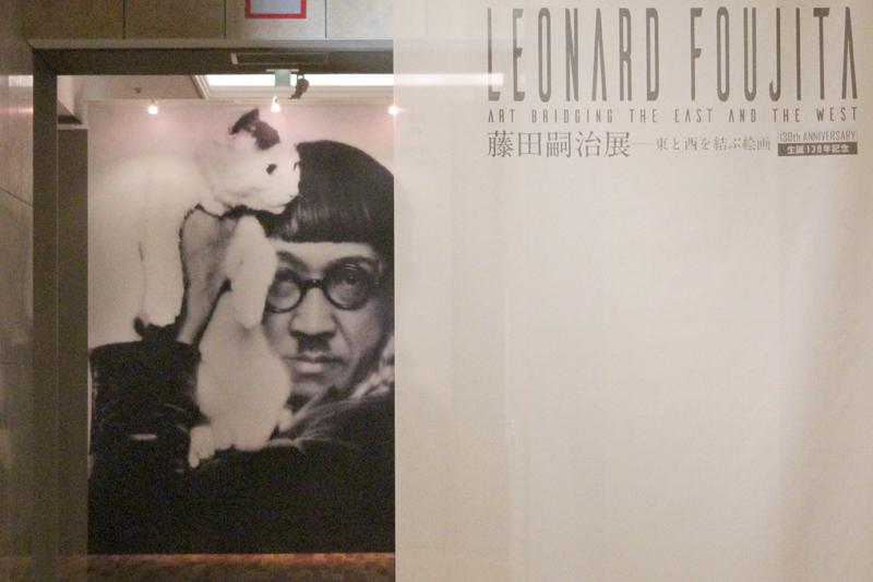 展覧会の入り口に飾られた藤田嗣治のポートレート=4日、東京・府中市美術館で