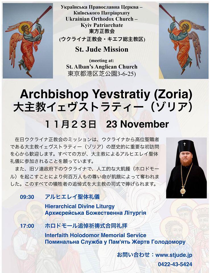 東京都:ウクライナ大飢饉犠牲者追悼祈祷式 東京・聖オルバン教会で11月23日