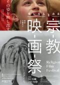 日芸生が企画「信じる人をみる宗教映画祭」渋谷のユーロスペースで キリスト教をテーマにした多彩な作品も