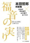 『釜ヶ崎と福音』の本田哲郎神父と宮台真司氏のスリリングな対話 『福音の実り』(1)