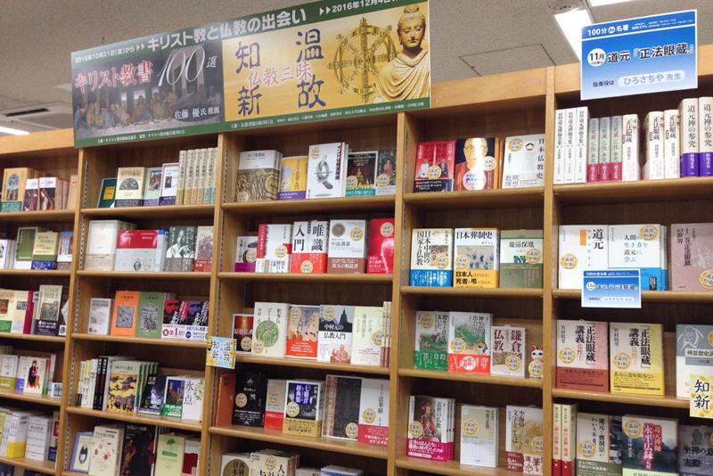 東京都豊島区のジュンク堂池袋本店で開催されている「キリスト教と仏教の出会い」フェア(写真:ジュンク堂池袋提供)