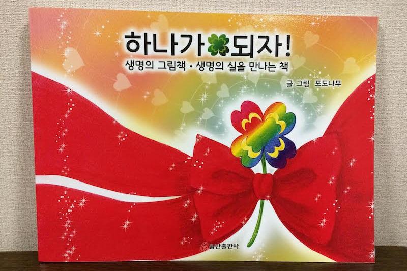 韓国のクムラン出版社から再出版された絵本『一つになろうよ!!命の絵本・命の糸に出会う本』(写真:ぶどうの木提供)