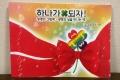 絵本『一つになろうよ!!』韓国で再出版 同性愛問題などに関する新ページも追加