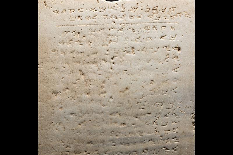 現存するものでは世界最古とみられるモーセの「十戒」が刻まれた石板