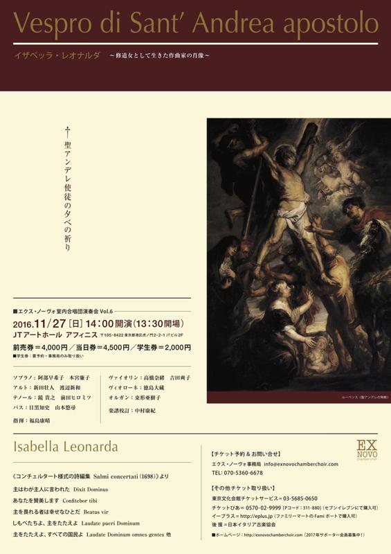 修道女の女流作曲家イザベッラ・レオナルダによる「聖アンデレ使徒の夕べの祈り」演奏会 東京で27日