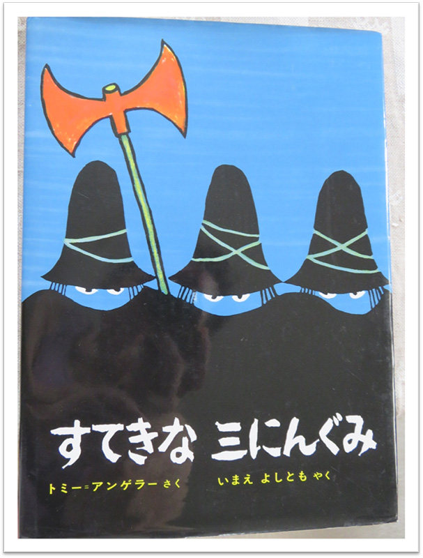 ちいさな絵本や日記とにゃんずたち(27)『すてきな三にんぐみ』 高津恵子