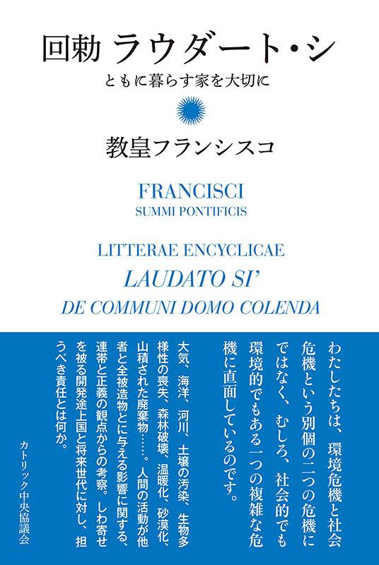 日本カトリック司教協議会社会司教委『回勅ラウダート・シ』『今こそ原発の廃止を』出版記念シンポ開催へ
