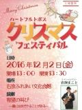 ゴスペルシンガーの岩渕まことも出演 ハートフルトポスのクリスマスフェスティバル、京都で12月2日