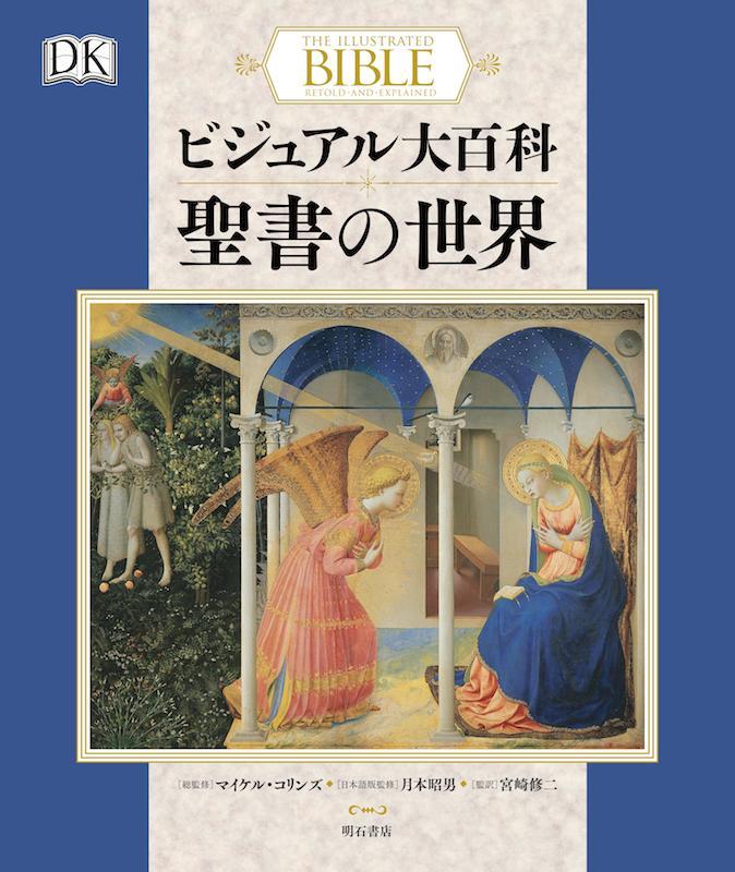 「図版と平明な文章によって解き明かす」「聖書が体感できる本」『ビジュアル大百科 聖書の世界』発売へ